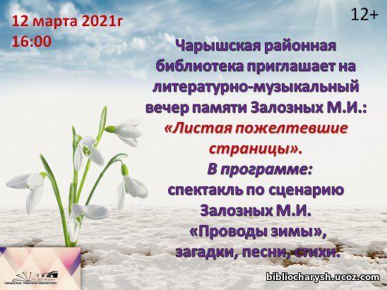 12_marta_2021.jpg